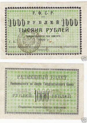 Билет 1000 рублей 1920, Николаевск-на-Амуре