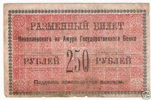 Билет 250 рублей 1920, Николаевск на Амуре