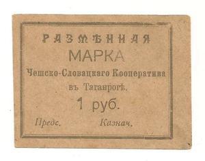 Марка 1 рубль, г. Таганрог