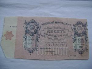 Знак 10000000000 рублей 1924, ЗСФСР
