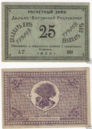 Знак 25 рублей 1920,  ДВР