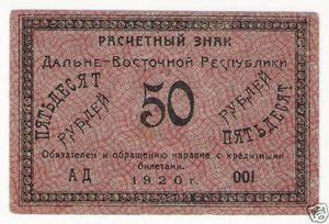 Знак 50 рублей 1920, ДВР