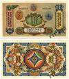 25 долларов 1924, Монголия