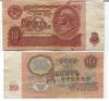 Билет 10 рублей 1961, СССР