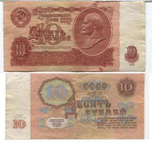 Десять рублей ссср каталог фото царских монет