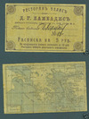 Расписка на 5 рублей, г.Харбин