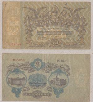 Билет 50 рублей 1918, г. Одесса