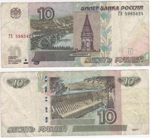Брак печати. 10 рублей 1997, РФ