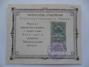 5 рублей, г. Чита