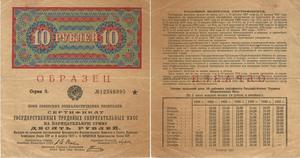 Образец сертификата 10 рублей Гострудсберкасс СССР