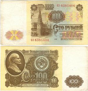 Билет 100 рублей 1961, СССР