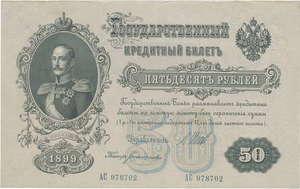 Билет 50 рублей 1899, РИ