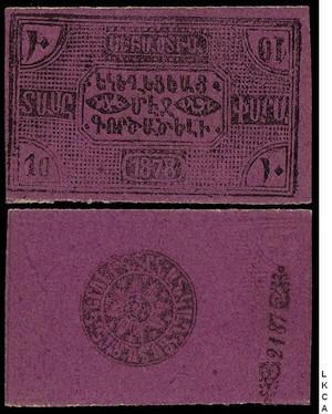 Знак 10 пара 1878, г. Себастия