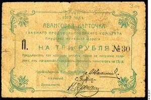 Авансовая карточка 3 рубля 1919, Амурская Железная Дорога