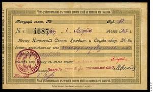 Чек 10 рублей 1923, г.Ишим