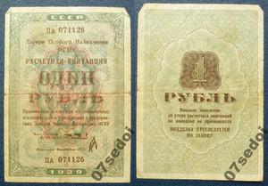 Квитанция 1 рубль 1929, СССР