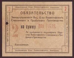 Обязательство на сумму 2 рубля, стан. Насветевич