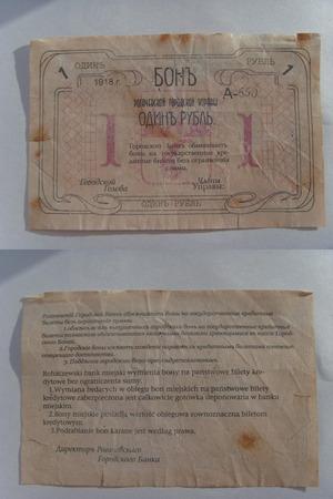 Бон 1 рубль 1918, Рогачев