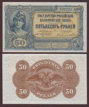 Знак 50 рублей 1920, Государство Российское