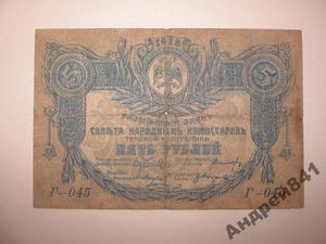 Знак 5 рублей 1918, Терская Республика
