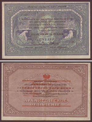 Чек 25 рублей 1918, г. Архангельск