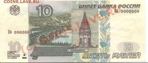 Билет 10 рублей 1997 (мод. 2004), РФ