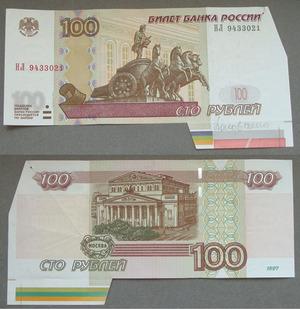 Билет 100 рублей 1997 (мод.2004), РФ