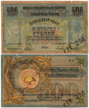 Знак 500 рублей 1918, Северный Кавказ