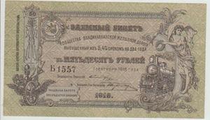 Заемный билет 50 рублей 1918, Владикавказ