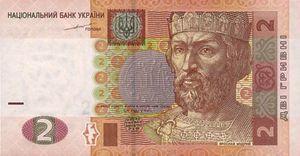2 гривны 2004, Республика Украина