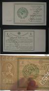 Сахарный заем на 5 пудов 1923, СССР