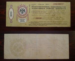 Обязательство 500 рублей 1919 Войска Донского