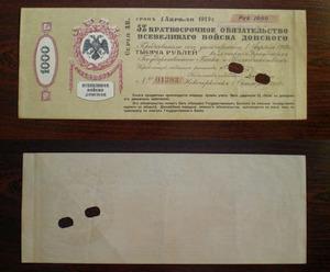 Обязательство 1000 рублей 1919, Всевеликое Войско Донское