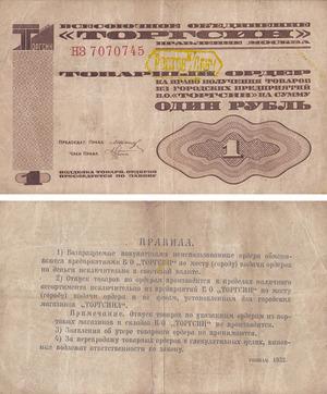 Товарный ордер 1 рубль 1932, ВО Торгсин