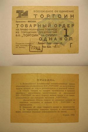 Ордер 1 копейка 1932, Торгсин