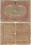 Билет 1 марка 1867, Финляндия