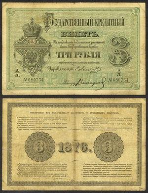 Билет 3 рубля 1876, РИ