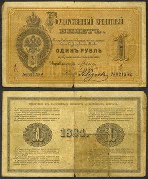 Билет 1 рубль 1884, РИ