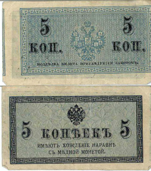 Знак 5 копеек 1915 Сдвиг печати