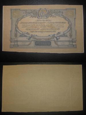 Билет 50 рублей 1919 Юг России, Недопечатка