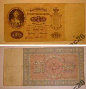 Билет 100 рублей 1898, РИ