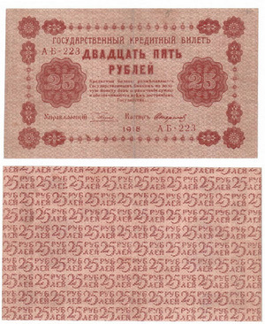 Билет 25 рублей 1918, Недопечатка