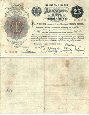 Банковый билет 25 червонцев 1922, РСФСР