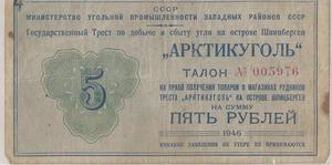 Талон 5 рублей 1946, Арктикуголь