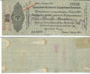 Образец обязательства 25 рублей 1920, Омск