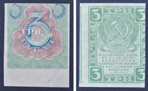 Знак 3 рубля 1919, Смещение печати