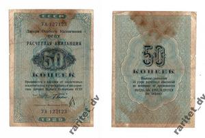 Расчетная квитанция 50 копеек 1929, ОГПУ