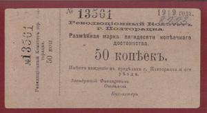 Разменная марка 50 копеек 1919, Полторацк