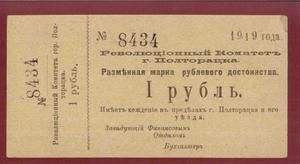 Разменная марка 1 рубль 1919, Полторацк