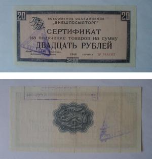 Сертификат 20 рублей 1968, ВО ВПТ СССР